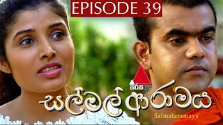 සල් මල් ආරාමය | Sal Mal Aramaya | Episode 39 | Sirasa TV Thumbnail