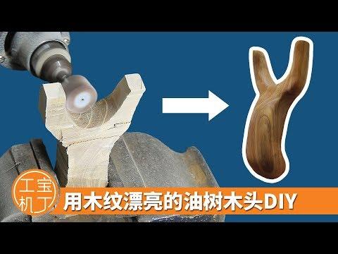 你知道油树木头吗?木工小哥用其DIY了一个 木头弹弓,how to make Wood slingshot,wood work