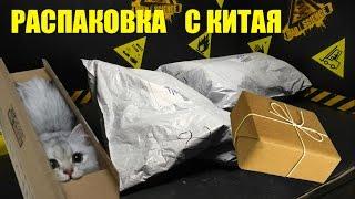 Распаковка двух БОЛЬШИХ посылок и Конкурс