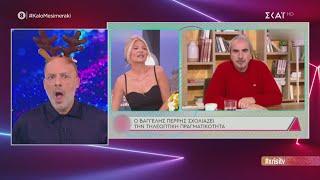 Χρυσή Τηλεόραση   Καλό Μεσημεράκι   13/11/2020