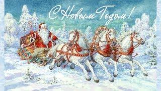 Советские Новогодние открытки. С Новым Годом!