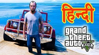GTA 5 JOB - All In The Game