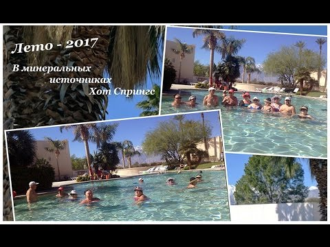 Desert Hot Springs Spa Hotel  (Наши в Америке)