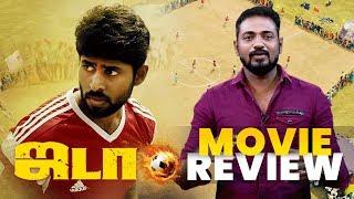 Jada Movie Review | Kathir | Roshni | Yogi Babu | Kumaran | Sam CS