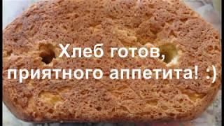 Хлеб пшенично кукурузный в хлебопечке Supra