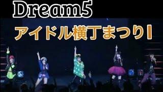 ニコニコ生放送のアイドル横丁まつり2013(1日目)で行われたDream5のラ...