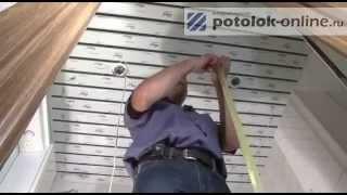 Монтаж  реечного потолка - Часть 2(Инструкция по установке реечного потолка. (часть 2), 2014-12-01T22:20:05.000Z)