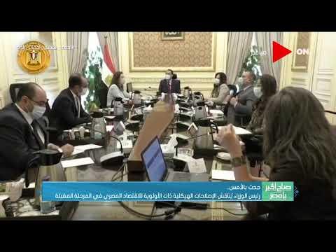صباح الخير يا مصر - رئيس الوزراء يناقش الإصلاحات الهيكلية ذات الأولوية للاقتصاد المصري  - نشر قبل 10 ساعة