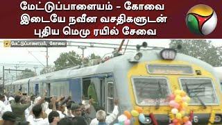 மேட்டுப்பாளையம் - கோவை இடையே நவீன வசதிகளுடன் புதிய மெமு ரயில் சேவை | Coimbatore | Train