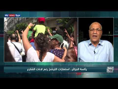 رئاسة الجزائر.. استمارات الترشحّ رغم لاءات الشارع  - نشر قبل 11 ساعة