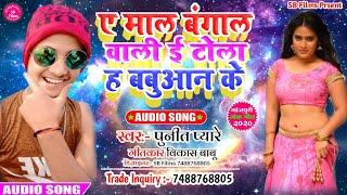 Punit Pyare|| ए माल बंगाल वाली ई टोला ह बबुआन के|| A Mal Bangal Wali E Tola Ha Babuaan Ke|| DJ song