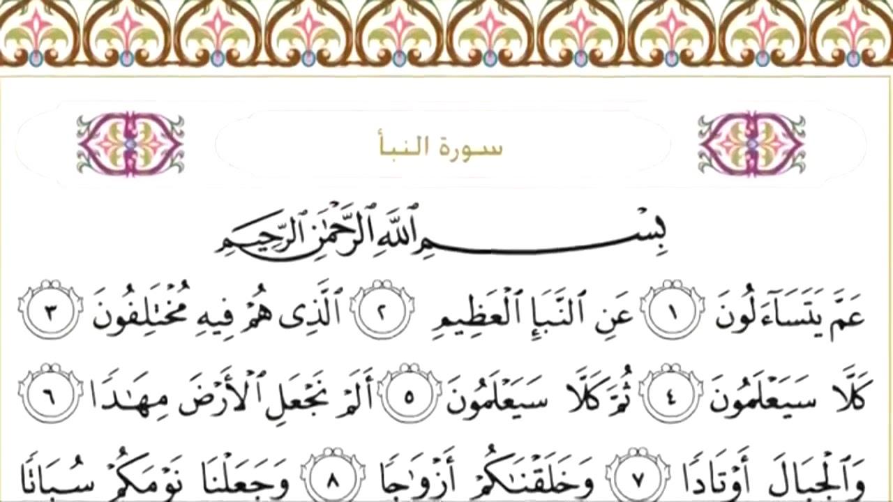 سورة النبأ مكتوبة / سعود الشريم - YouTube
