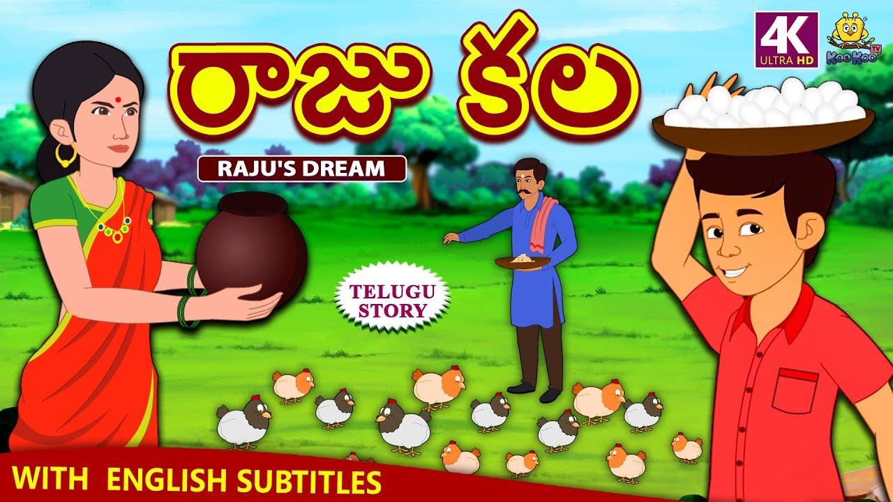 Telugu Stories for Kids - రాజు కల | Raju's Dream | Telugu Kathalu | Moral  Stories | Koo Koo TV