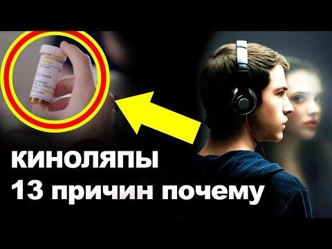 Все киногрехи и киноляпы 13 ПРИЧИН ПОЧЕМУ (1 сезон сериала серии 1-3)