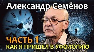Олександр Семенов. Частина 1. Як я прийшов у уфологию