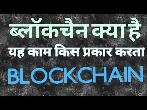 What is blockchain || How blockchain works || Mechanism of Blockchain explained in hindi