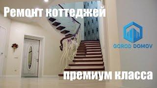 Ремонт коттеджей в Минске. Дизайн интерьера.
