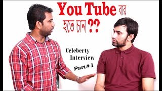 How To Become a YouTuber   Celeberty Interview   Friday 7 PM Part# 1 by #AhMasud