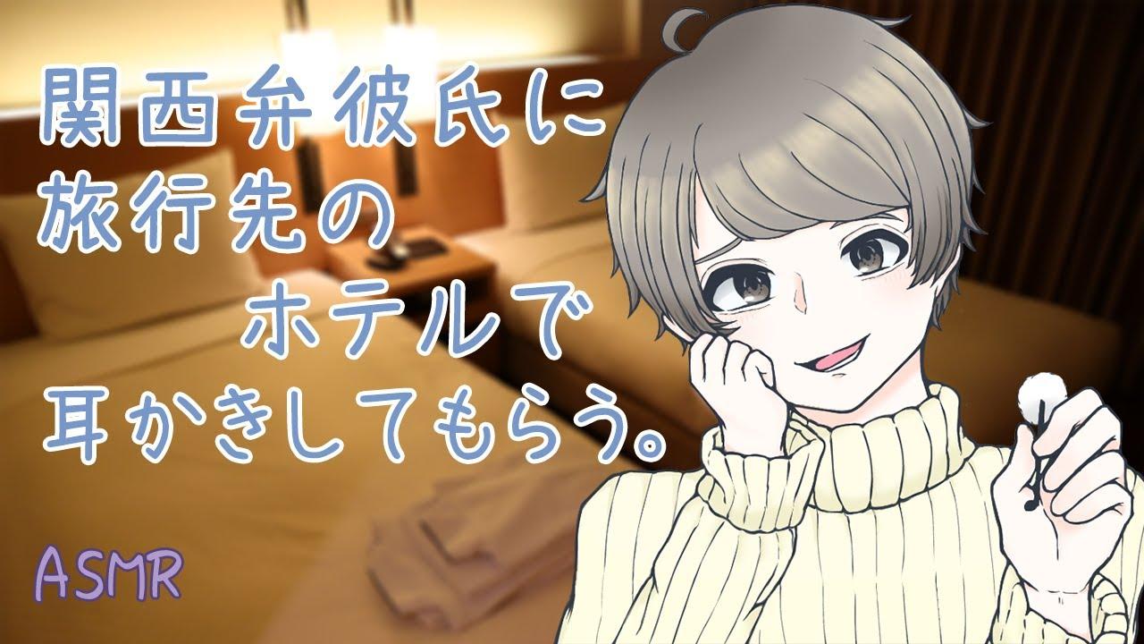 旅行先のホテルで関西弁の彼氏に耳かきしてもらってイチャイチャする。【ASMR/女性向け/シチュボ/耳かきボイス】