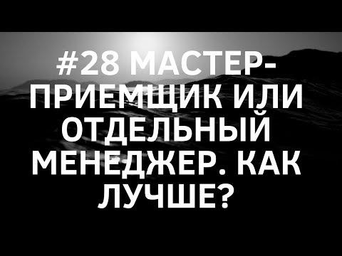 #28 Мастер-приемщик или отдельный менеджер. Как лучше?