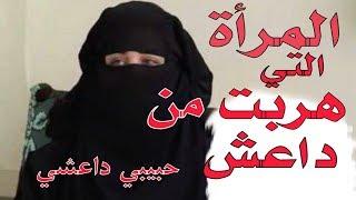 تلخيص رواية حبيبي داعشي -هاجر عبد الصمد-