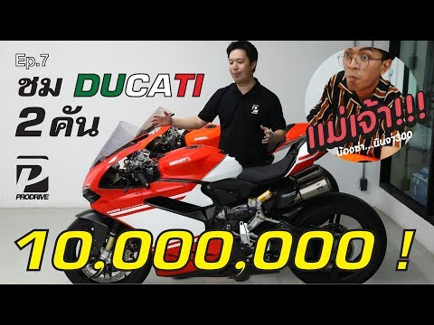 EP.7 พาชม DUCATI รุ่นพิเศษ 2 คัน ราคา�ว่า 10,000,000 บาท Superleggera Limited Edition