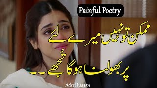 Best Urdu Poetry Collection| 2 line poetry| Hindi Shayri| Urdu Shayri| Heart Touching Poetry|