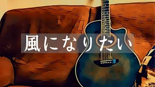 《cover》風になりたい/川村ゆうこ/中ノ森BAND/吉田拓郎《ギター弾き語り》