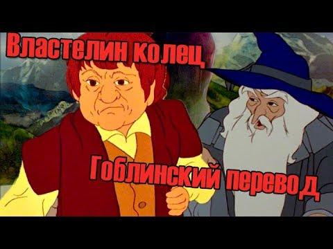 Властелин Колец Гоблинский перевод || 2018