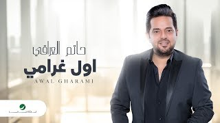 Hatem Al Iraqi ... Awal Gharami - Video Lyrics | حاتم العراقي ...اول غرامي - بالكلمات