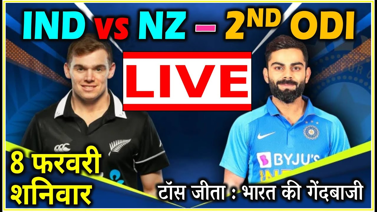 Match Preview New Zealand vs India, 2nd ODI 2020 | ESPNcricinfo ...