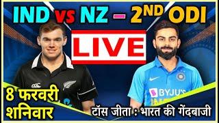 India vs New Zealand 2nd ODI Live Cricket Score Online, IND vs NZ LIVE Score today match streaming