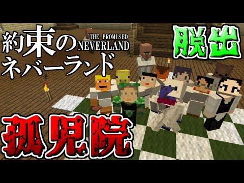 【Minecraft】孤児院から脱出せよ!マイクラ版約束のネバーランド前編【コラボ実況】