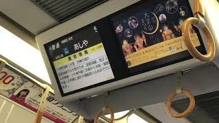 JR西日本321系車内LCD更新 駅ナンバリング対応他