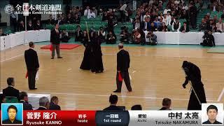 Ryusuke KANNO -1M Taisuke NAKAMURA - 65th All Japan KENDO Championship - First round 15