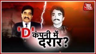 Vardaat: Breakup for Underworld Don Dawood, Chhota Shakeel?
