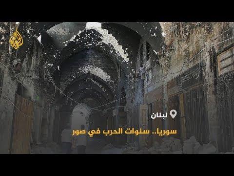 عدسة الفنان عمار عبد ربه توثق دمار سوريا  - 14:54-2019 / 8 / 16