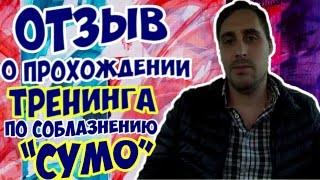 "Отзыв Сергея о тренинге для мужчин ""СУМО""."