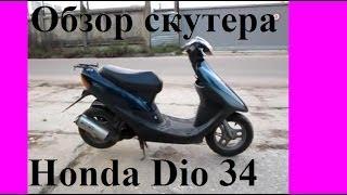 Обзор скутера Honda Dio 34(Оценивайте, комментируйте! Есть вопросы? - Заходи на форум http://scooterprofi.ru/forum., 2013-10-09T20:24:19.000Z)