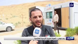 الهيئة الخيرية الهاشمية وبالتعاون مع مؤسسات مدنية توزع طرود صحية وغذائية في وادي الموجب