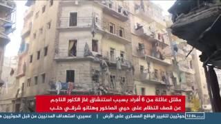 النظام السوري يقصف أحياء حلب المحاصرة لليوم السادس