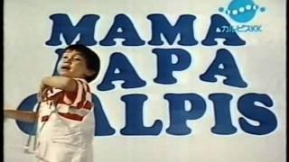 カルピスKK MAMAPAPACALPIS 子供編 ママすきパパすきカルピスすき.
