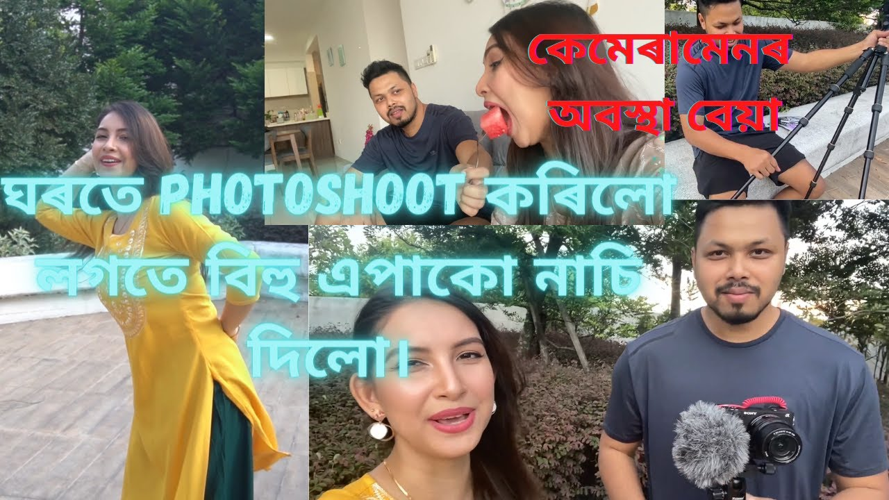 Photoshoot কৰিলো লগতে বিহু এপাকো নাচি দিলো। Mainar অৱস্থা বেয়া | Assamese Vlog - 41 |