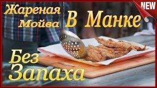 Жареная Мойва в Манке на костре и Казане!!! Простые Рецепты!!! Как приготовить жареную мойву.