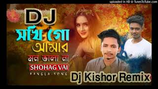 Bangla New DJ Song 2020|Sokhi Go Amar Mon Vala Naa |Samz Vai|Dj Kishor Remix|