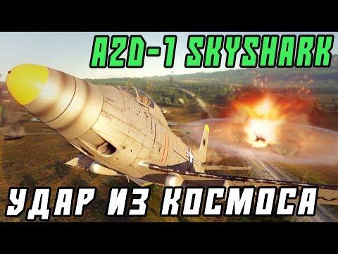 A2D-1 SkyShark - УДАР из КОСМОСА в War Thunder
