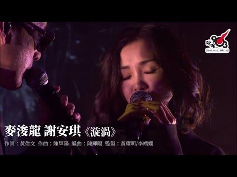 《拉闊音樂會 麥浚龍 謝安琪 王雙駿 陳哲廬》拉闊精華 #1