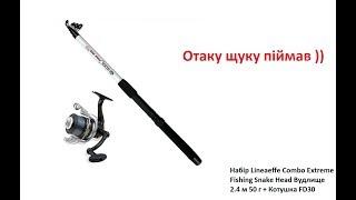 Огляд Набір Lineaeffe Combo Extreme Fishing Snake Head Вудлище 2.4 м 50 г + Котушка FD30 з Rozetka