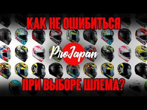 Как не ошибиться при выборе шлема