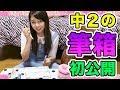 【新学期】中学生ひかりんちょの筆箱の中身を初公開! 動画